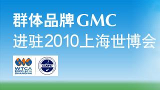 群体品牌GMC进驻2010上海世博会