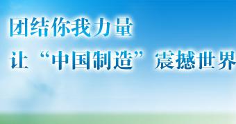 """团结你我力量让""""中国制造""""震撼世界"""