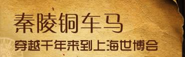 铜车马重现秦皇出巡场面 出土来首次离开陕西