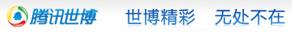 腾讯世博频道