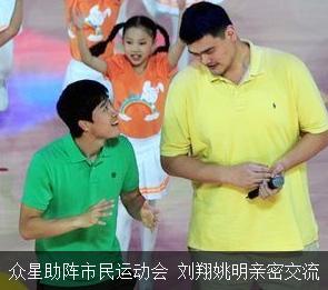 组图:众星助阵市民运动会 刘翔姚明亲密交流