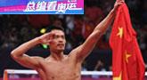 孙杨林丹夺冠背后