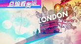 张力奋在伦敦感受奥运开幕花