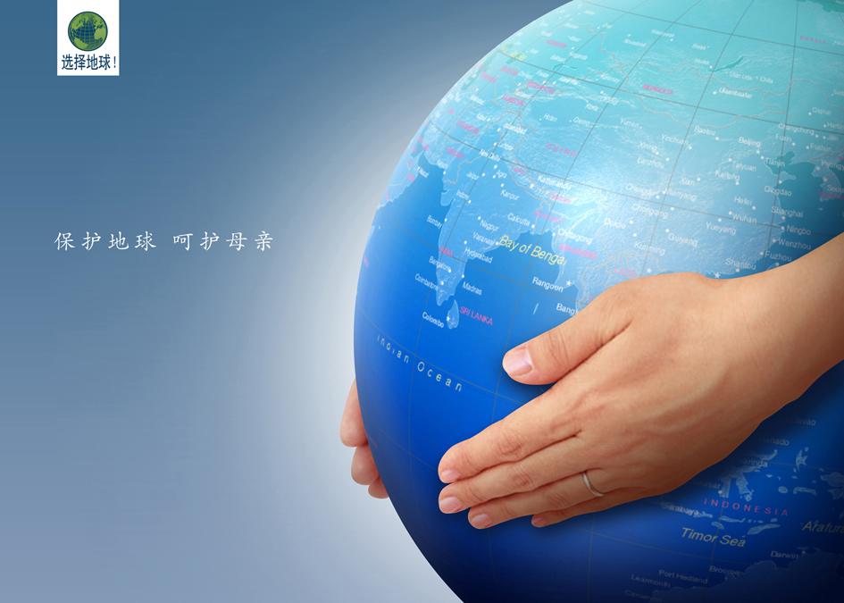选择地球-创意海报设计大赛
