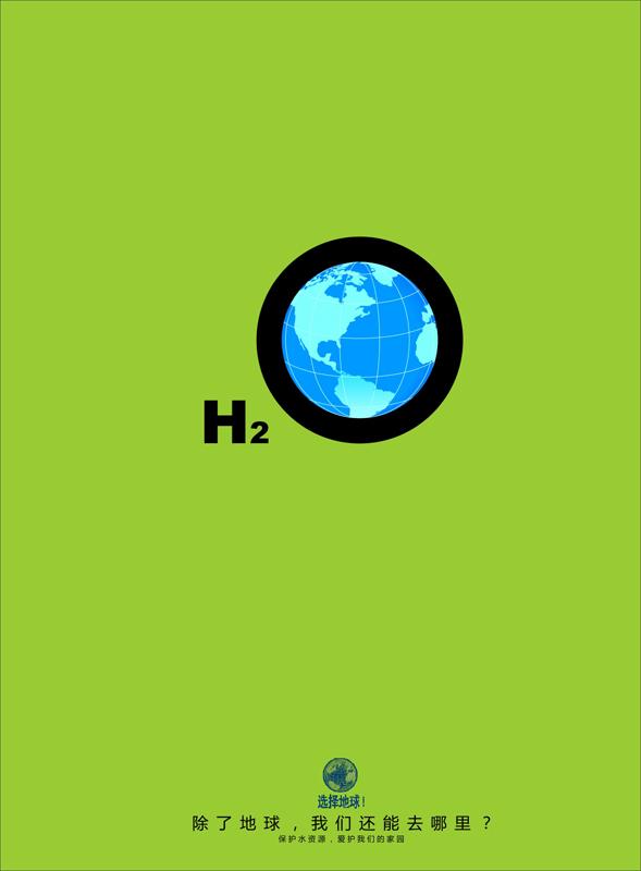 爱护家园保护地球黑板报设计