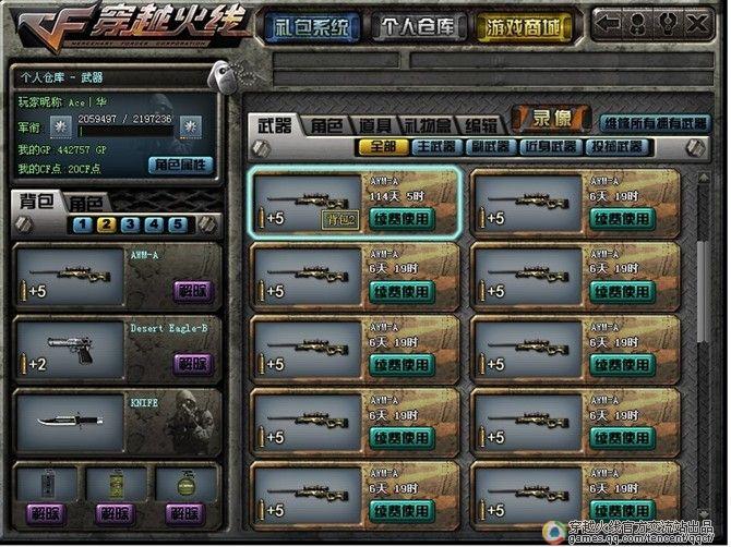 满仓库的花ju 穿越火线玩家相册游戏截图