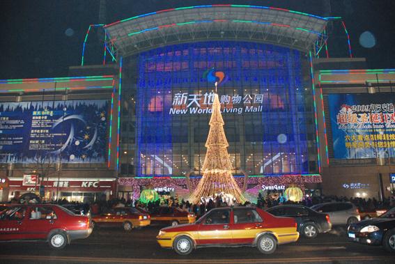 新天地购物公园 长春新天地购物公园 新天地购物广场