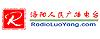 洛阳人民广播电台