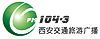 西安交通旅游广播