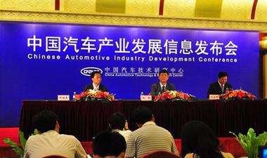 中国汽车产业发展信息发布会