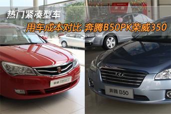 紧凑型车用车成本对比 奔腾B50PK荣威350