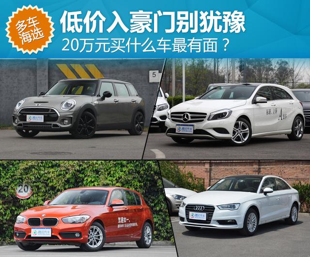 低价入豪门别犹豫 20万元买什么车最有面?