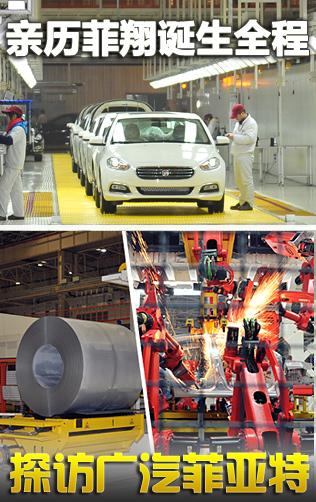 广汽菲亚特生产线探秘 高清图片