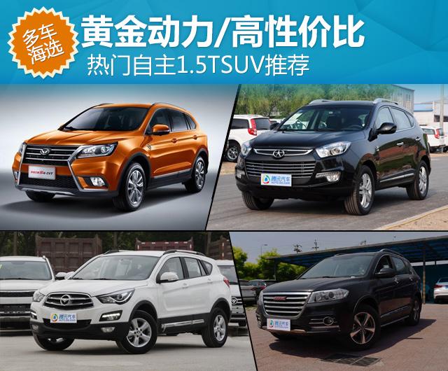 四款1.5T自主SUV推荐 黄金动力/高性价比