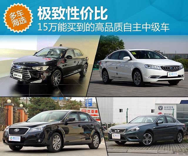 极致性价比 15万能买到的高品质自主中级车