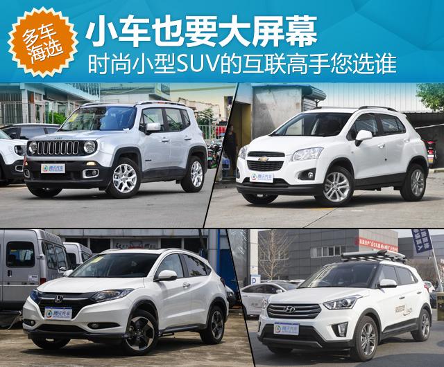 小车也有大屏幕 小型SUV的互联高手推荐