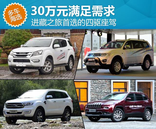 外形阳刚性能好 30万元级进藏首选SUV推荐