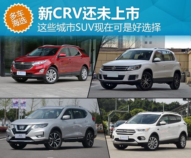 新CRV还未上市 这些城市SUV现在可是好选择