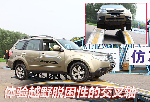 斯巴鲁安全驾控中国行首站活动北京举行