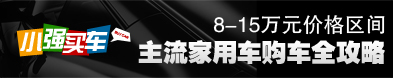 小强买车:8-15万元主流家用车市场购车全攻略_车周刊_腾讯汽车