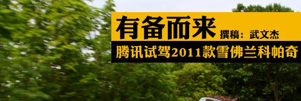有备而来 腾讯抢先试驾2011款雪佛兰科帕奇_车周刊_腾讯汽车