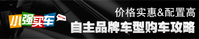 小强买车:价格实惠、配置高自主品牌车型购车攻略_车周刊_腾讯汽车