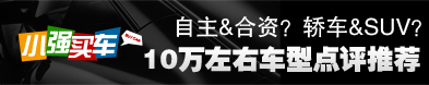 小强买车:10万左右实惠车型专家点评推荐_车周刊_腾讯汽车