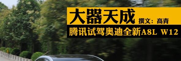 大器天成 腾讯汽车试驾奥迪全新A8L W12_车周刊_腾讯汽车
