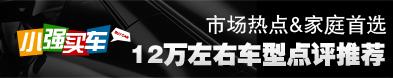 小强买车:12万左右市场最热家用车型微点评_车周刊_腾讯汽车