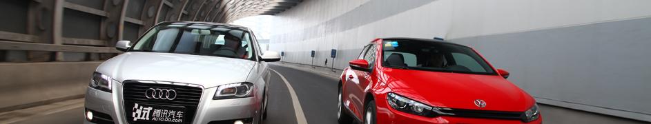 针锋相对 PQ35平台大PK:大众尚酷VS奥迪A3 _车周刊_腾讯汽车
