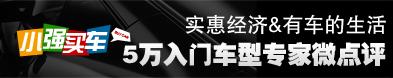 小强买车:5万元入门级车型选购专家微点评_车周刊_腾讯汽车