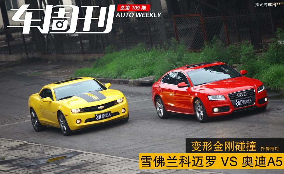针锋相对 雪佛兰科迈罗 VS 奥迪A5_车周刊_腾讯汽车