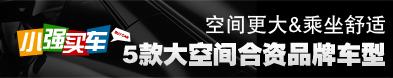 小强买车:五款大空间舒适型合资品牌车型微点评 _车周刊_腾讯汽车