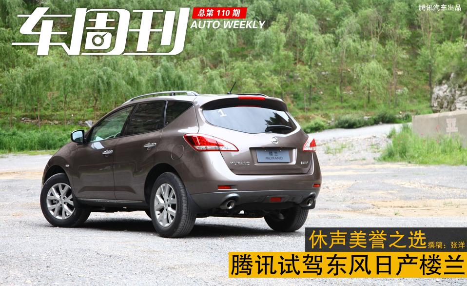 腾讯试驾东风日产楼兰 休声美誉之选_车周刊_腾讯汽车
