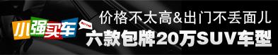 小强买车:六款包牌价20万热门SUV车型微点评  _车周刊_腾讯汽车