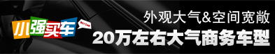 小强买车:售价20万左右大气商务车型专家微点评  _车周刊_腾讯汽车