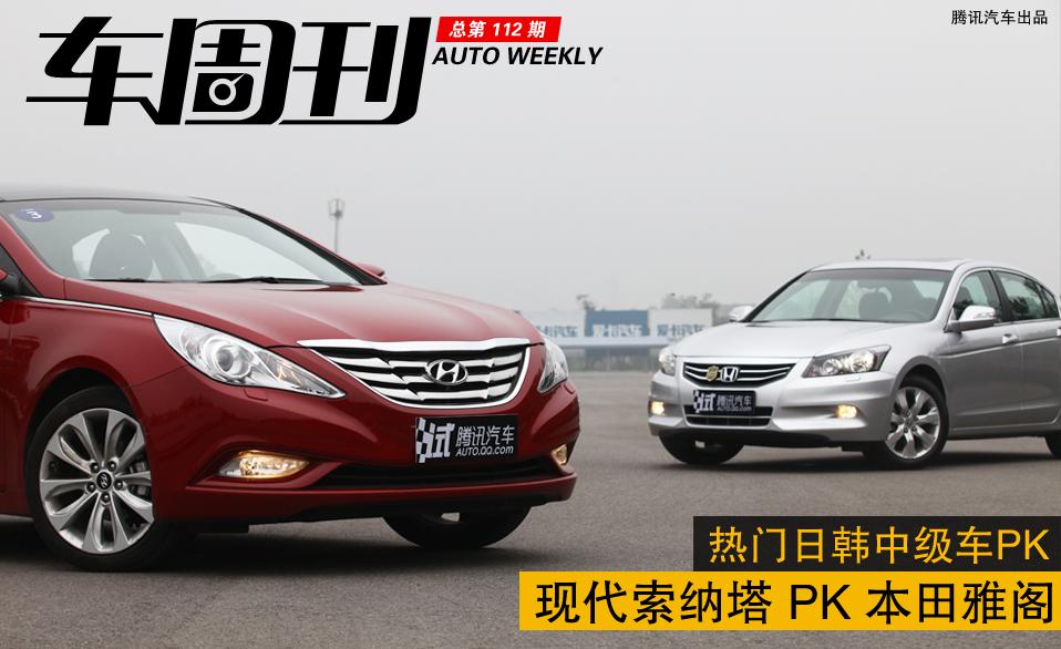 针锋相对:热门日韩中级车PK 索纳塔VS雅阁_车周刊_腾讯汽车