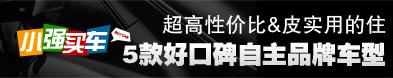 小强买车:五款优秀口碑自主品牌车型专家微点评  _车周刊_腾讯汽车