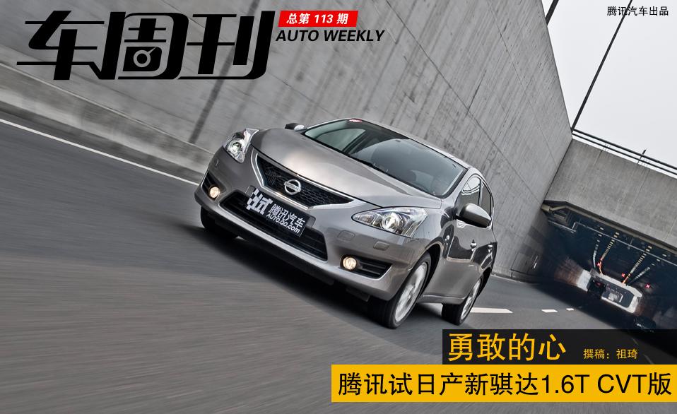 腾讯测试日产新骐达1.6T CVT版 勇敢的心_车周刊_腾讯汽车