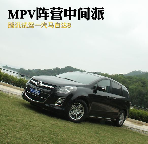 腾讯试驾一汽马自达8 MPV阵营中间派_车周刊_腾讯汽车