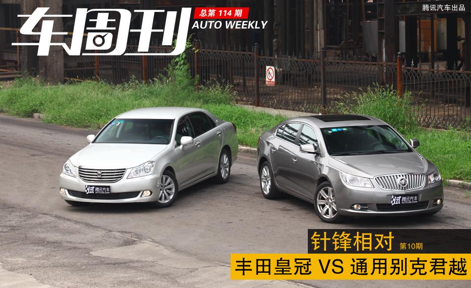 针锋相对 丰田皇冠 VS 通用别克君越_车周刊_腾讯汽车