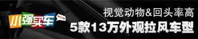 小强买车:五款十三万左右外观拉风车型专家微点评  _车周刊_腾讯汽车