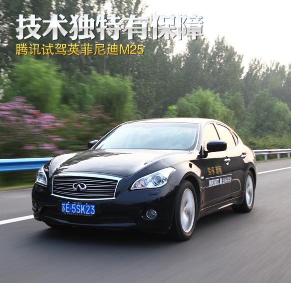 腾讯试驾英菲尼迪M25 技术独特有保障_车周刊_腾讯汽车