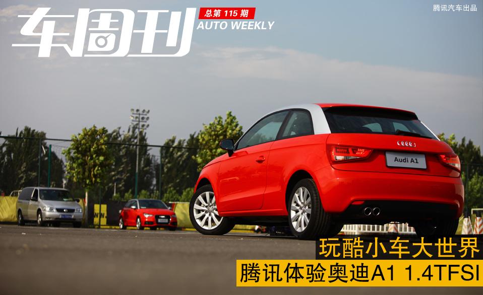 腾讯体验奥迪A1 1.4TFSI 玩酷小车大世界_车周刊_腾讯汽车