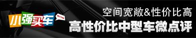 小强买车:市场价格低谷高性价比中型车微点评  _车周刊_腾讯汽车