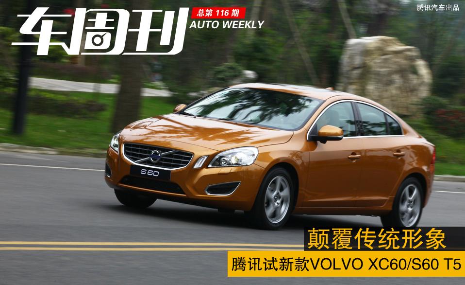 腾讯抢先试驾新款VOLVO XC60/S60 T5_车周刊_腾讯汽车