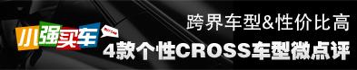 小强买车:4款个性CROSS车型微点评 小车也能玩跨界  _车周刊_腾讯汽车