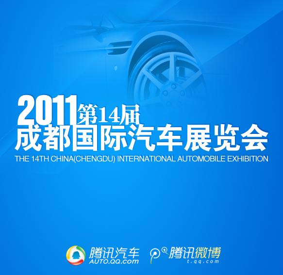 2011年成都车展正式开展 20款亮相新车一览_车周刊_腾讯汽车