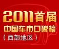首届中国车市口碑榜9月16日发布_车周刊_腾讯汽车