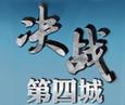 腾讯汽车特推出《决战第四城》重磅策划_车周刊_腾讯汽车